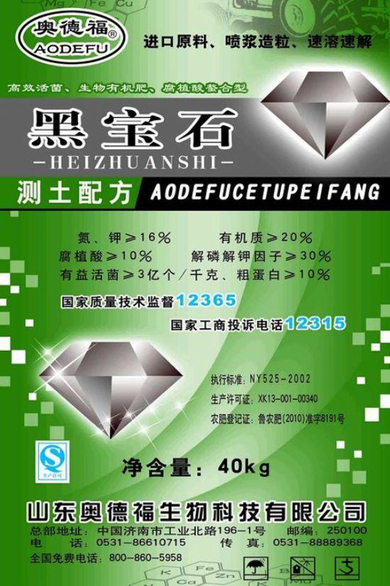 点击查看雷火app可靠吗<br>标题:黑宝石 阅读次数:4027