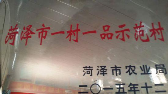 点击查看雷火app可靠吗<br>标题:【资质荣誉】菏泽市一村一品 阅读次数:3600